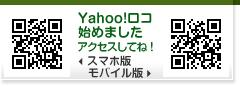 Yahoo!ロコQRコード